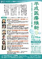 東京シンポジウム2015