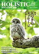 ホリスティックマガジン2018
