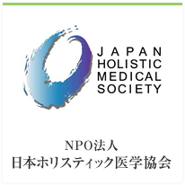 NPO法人 日本ホリスティック医学協会
