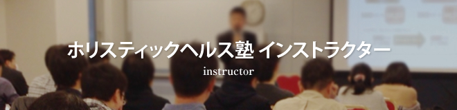 ホリスティックヘルス塾インストラクター