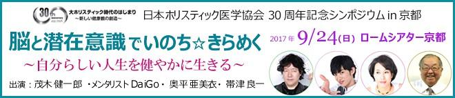 ホリスティック医学協会30周年記念シンポジウムin京都
